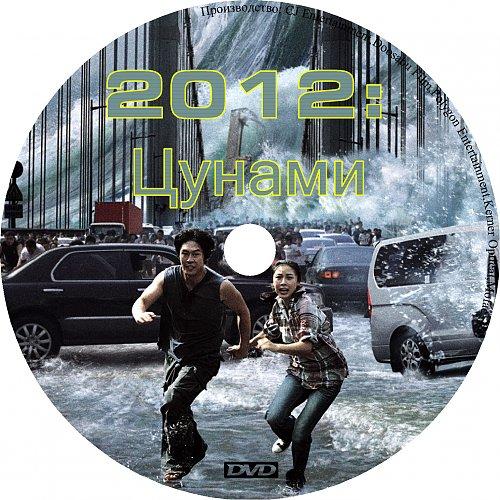 2012: Цунами / Haeundae (2009)