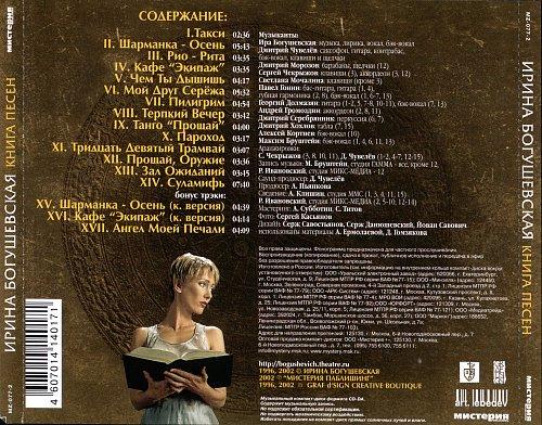 Богушевская Ирина - Книга песен (1998)