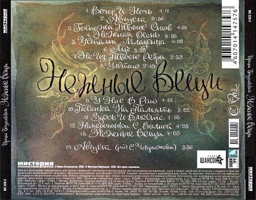 Богушевская Ирина - Нежные вещи (2005)