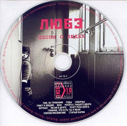 Любэ - Песни о людях 1997 (юбилейное издание 10 лет)