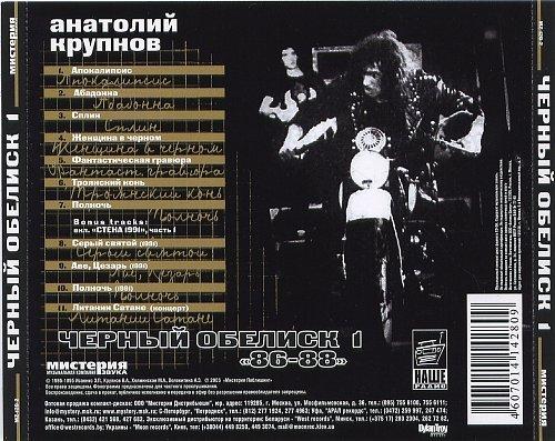 Черный обелиск - 86 - 88 - 1995 - In Memoriam CD1 2003