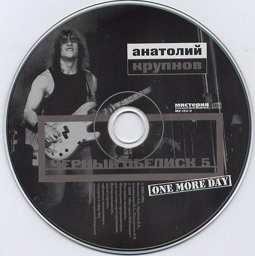 Черный Обелиск - In Memoriam (5CD) (2003)