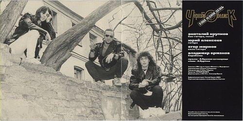 Черный обелиск - Еще один день - 1992 - In Memoriam CD3 2003