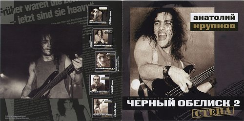 Черный обелиск - Стена - 1994 - In Memoriam CD2 2003