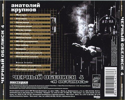 Черный обелиск - Я остаюсь - 1994 - In Memoriam CD4 2003