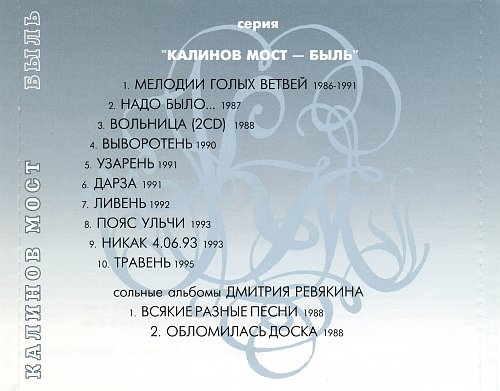 КАЛИНОВ МОСТ - Дарза - 1991