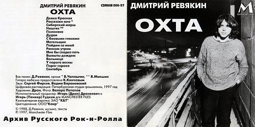 Ревякин Дмитрий - Охта (1988)