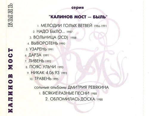 КАЛИНОВ МОСТ - Мелодии голых ветвей - 1991