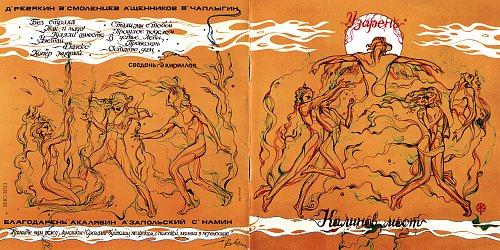 КАЛИНОВ МОСТ - Узарень 1991