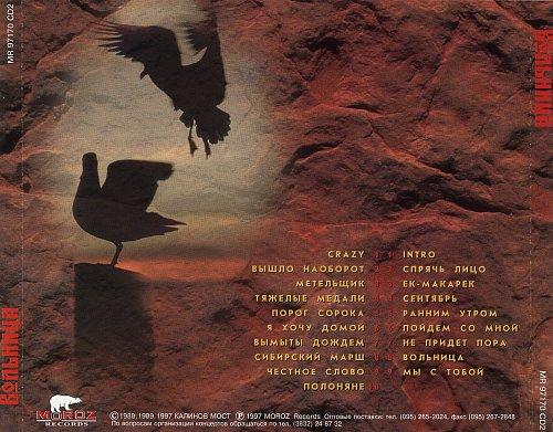 Калинов мост - Вольница (BOX 2in1 1998) (1988)