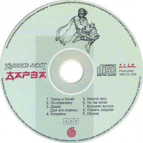 Калинов мост - Дарза (D.L.Lota, 1994) (1992)