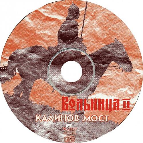 КАЛИНОВ МОСТ - Вольница 1988 (BOX 2in1 1998)