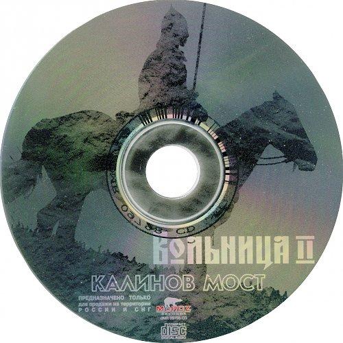 КАЛИНОВ МОСТ - Вольница 1988 (cd2)