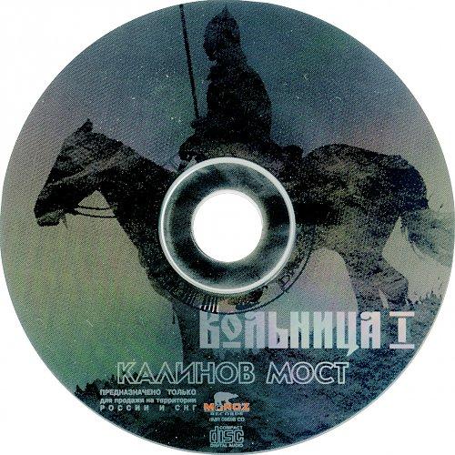 Калинов мост - Вольница (CD1) (1988)