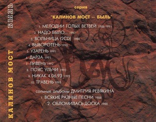 Калинов мост - Вольница (CD2) (1988)