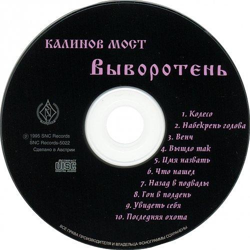 Калинов мост - Выворотень (1995)