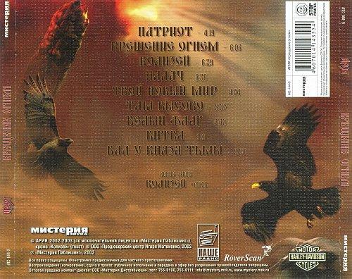 АРИЯ - Крещение огнем 2003 (дорогое издание)
