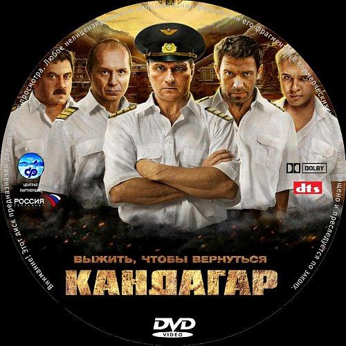 Кандагар (2010 год)