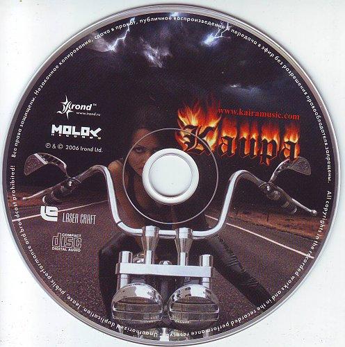 КАИРА - Воля рока 2006
