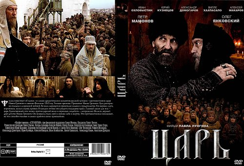 Царь-обложка DVD