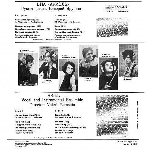 Ариэль, ВИА - 1. На острове Буяне (1980) [EP С60-13891-92]