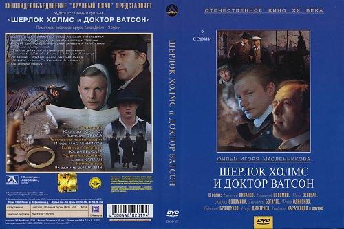 Шерлок Холмс и доктор Ватсон (СССР)