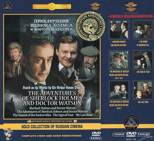 Коробка - Холмс и Ватсон