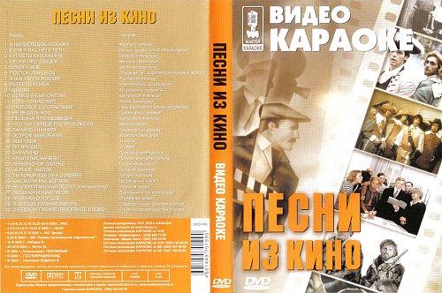 Караоке - Песни из кино (2004)