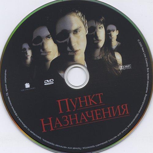 Пункт назначения / Final Destination (2000)