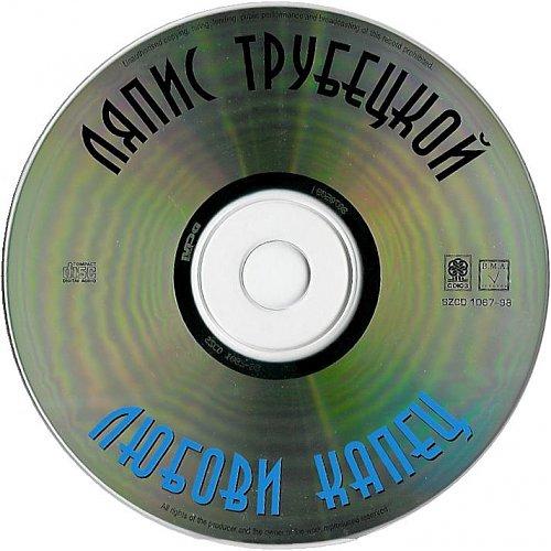 Ляпис Трубецкой - Любови капец 1998