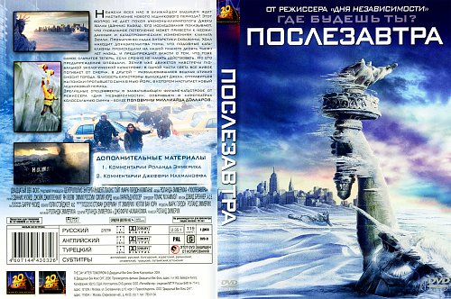 Послезавтра / Day After Tomorrow (2004)