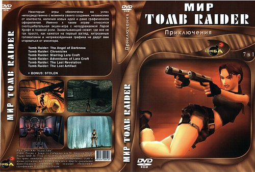 Tomb Raider Антология
