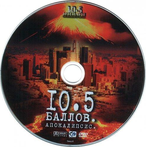 10,5 Баллов Апокалипсис