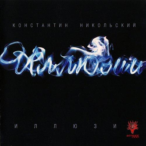 Никольский Константин - Иллюзии (2007)