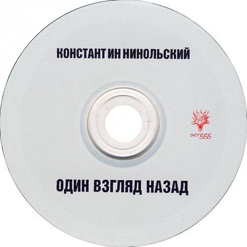 Никольский Константин - Один взгляд назад (1996)