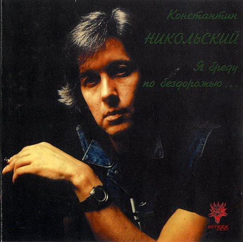 Никольский Константин - Я бреду по бездорожью... (1991)