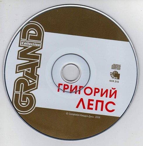 Григорий Лепс - Grand