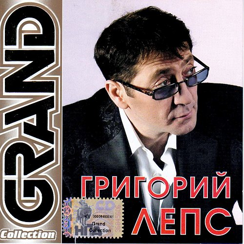Лепс Григорий - Grand Collection (2006)