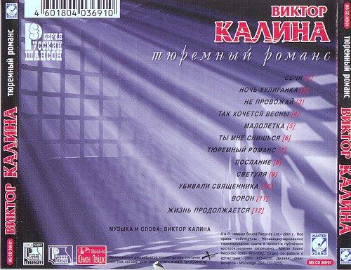 Калина Виктор - Тюремный романс 2001
