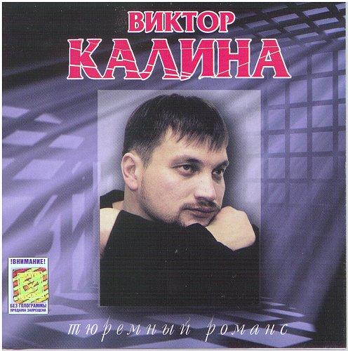 Калина Виктор - Тюремный романс (2001)