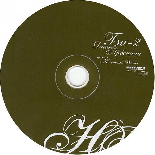 Нечётный Воин - Медленная Звезда (Single) (2005)