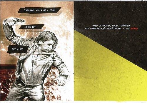 Нечётный Воин - Нечётный Воин 2 (2008)