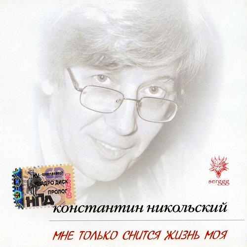 Никольский Константин - Мне только снится жизнь моя (2004)