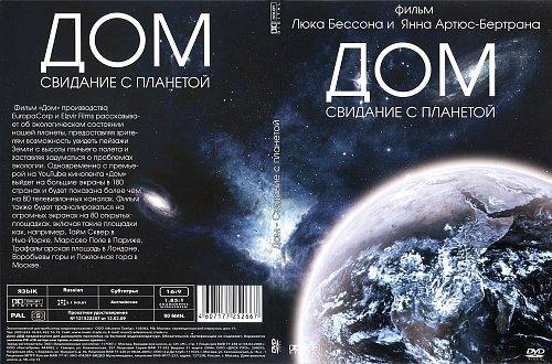 Дом: История путешествия (Дом: Свидание с планетой) / HOME (2009)