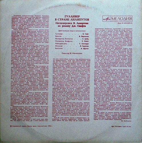 Jonathan Swift / Дж. Свифт - Гулливер в стране лилипутов. Инсценировка (1977) [LP М50-40093-4]
