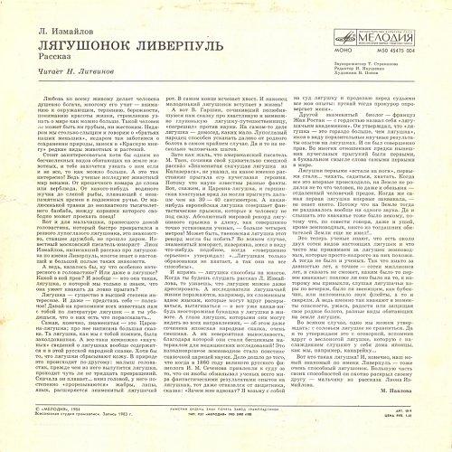 Измайлов Л. - Лягушонок Ливерпуль. Рассказ (1983) [LP М50 45475 004]