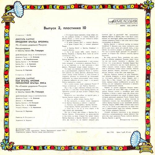 Joel Harris / Джоэль Харрис - Сказки дядюшки Римуса (1982) [LP М50-43991-2]