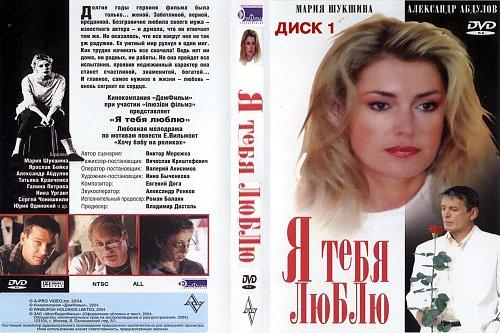 Я тебя люблю (2004)