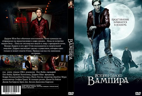История одного вампира / Cirque du Freak: The Vampire's Assistant