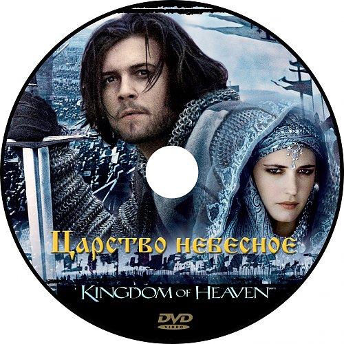 Царство небесное - Kingdom of Heaven. 2005